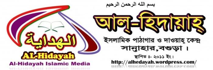 cropped-alhidayah21.jpg